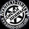 Колесо-Центр